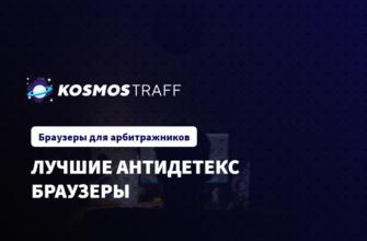 антидетект браузеры для арбитража название от Kosmostraff