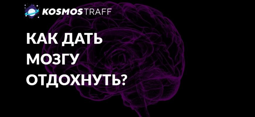 Как дать мозгу отдохнуть за короткое время название для kosmostraff