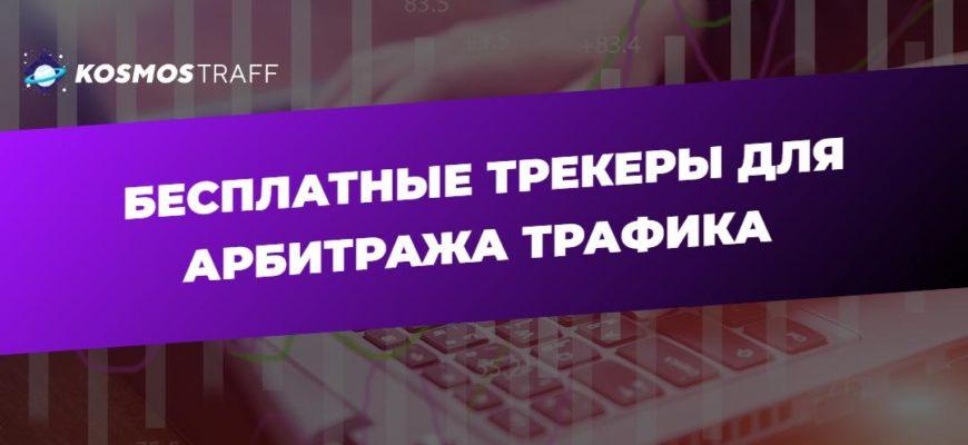 CPA трекеры для арбитражников название для kosmostraff