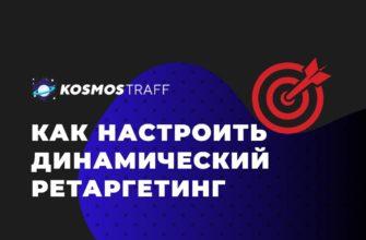 Динамический ретаргетинг настройка название от Kosmostraff