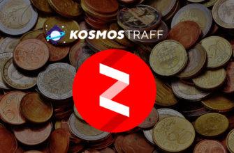 Яндекс дзен арбитраж трафика кейс название от kosmostraff