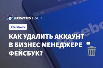 Удаление бизнес менеджера в Фейсбук аккаунте название для kosmostraff