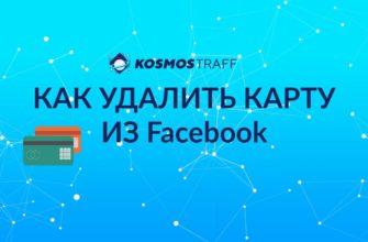 удаление карты из фейсбук для космострафф