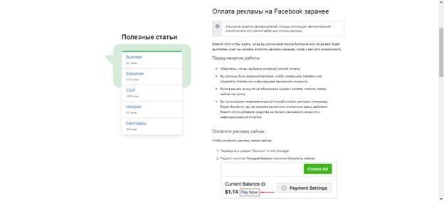 оплата рекламы от фейсбук