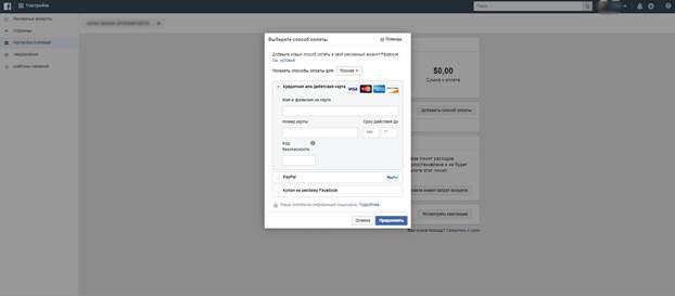 привязка карты вручную в фейсбук