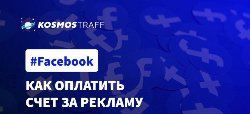 оплата рекламы в Фейсбук от Kosmostraff