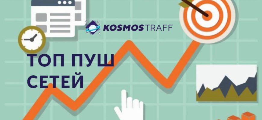 лучшие пуш сети название для kosmostraff
