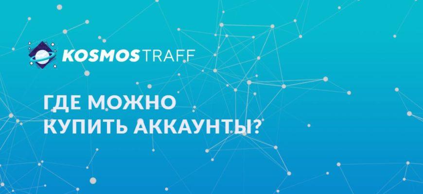 Где купить акки для рекламы название для kosmostraff