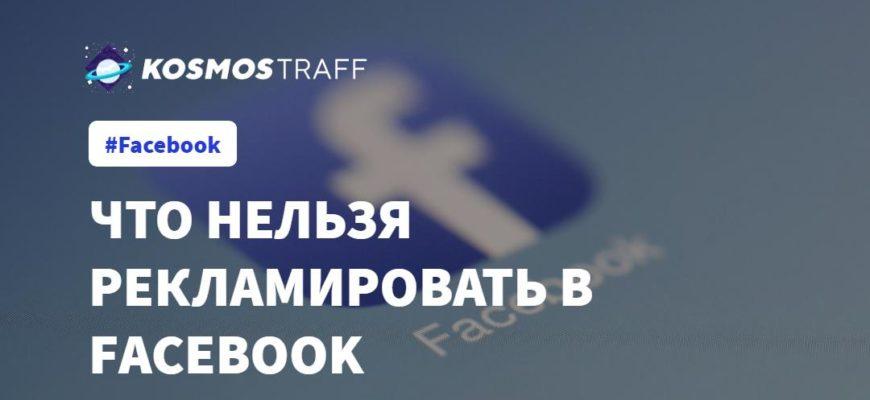 Что запрещено рекламировать в фейсбук