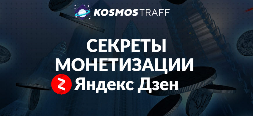 Монетизируем яндекс дзен название для Космострафф