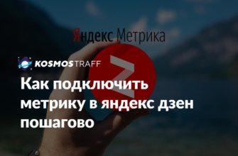 трафик с Яндекс Дзен от Kosmostraff