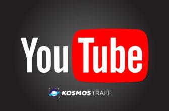 продвижение видео на Ютуб от Kosmostraff