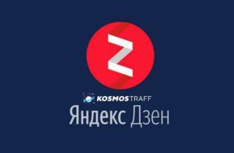 трафик Яндекс Дзен Kosmostraff