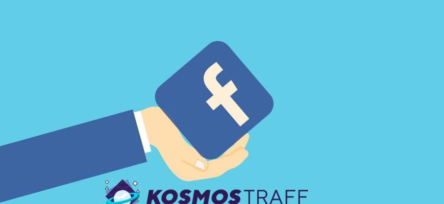 цены рекламы в фейсбук
