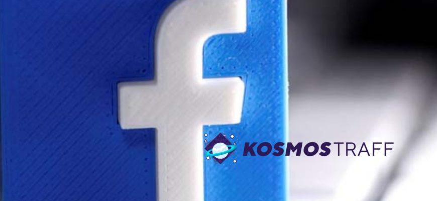 фарм фейсбук