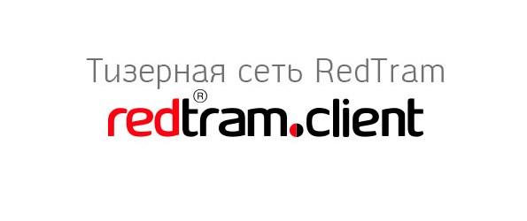 redtram-kosmostraff-1