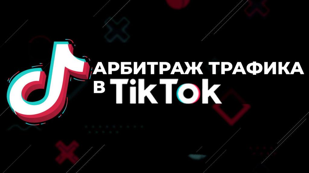 sliv_TikTok